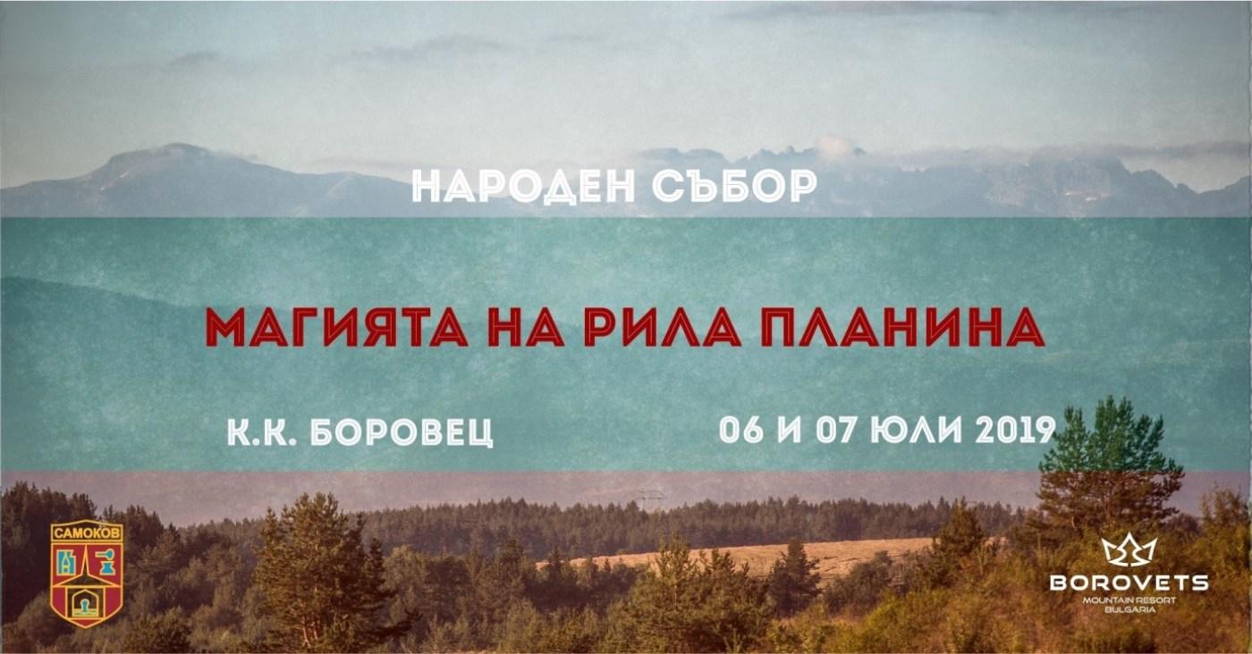 """Фестивал """"Магията на Рила планина"""""""